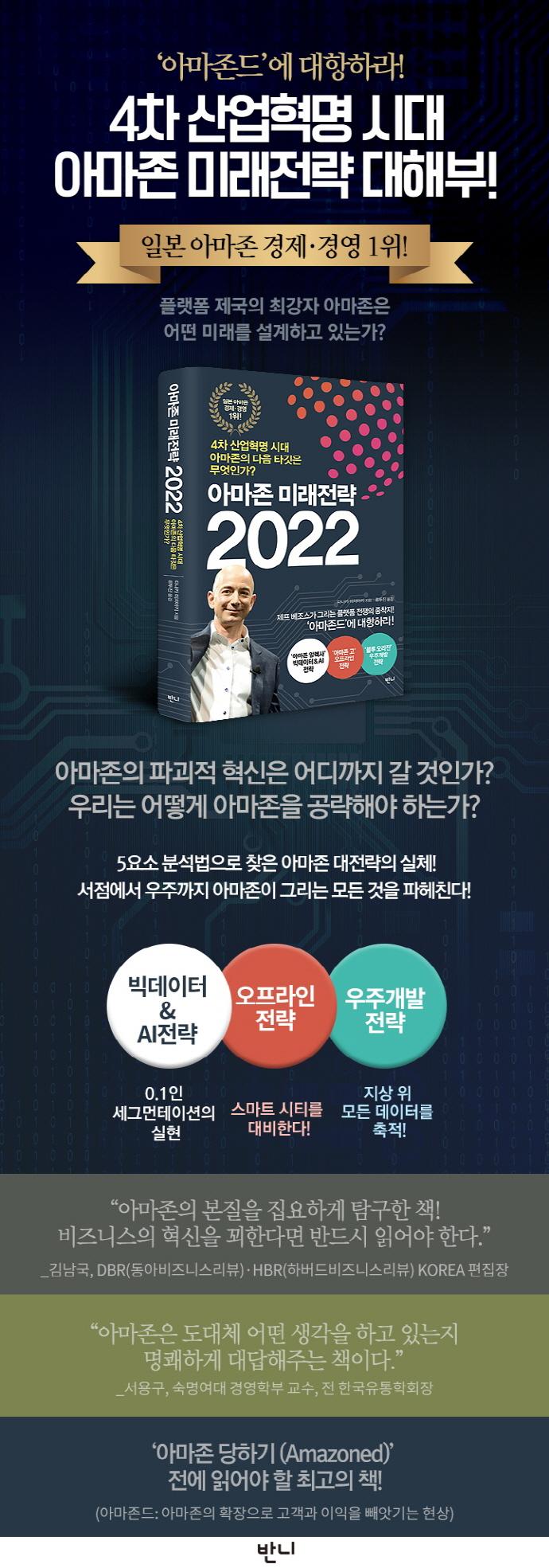 아마존 미래전략 2022(양장본 HardCover) 도서 상세이미지