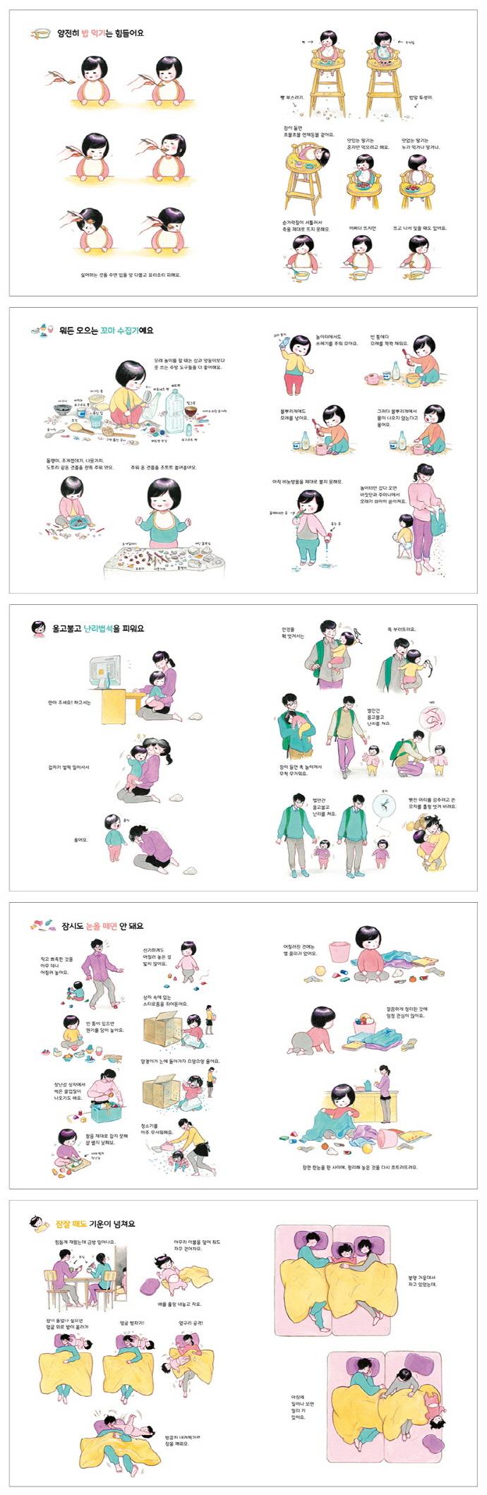 내 맘대로 두 살(트리앤북 아기책 1)(양장본 HardCover) 도서 상세이미지