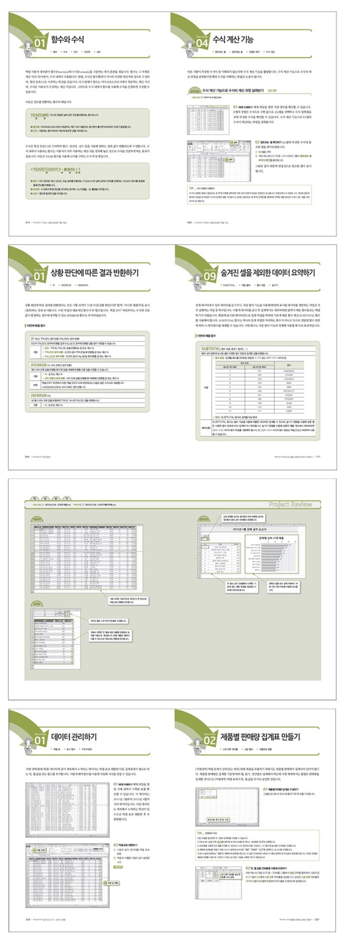 엑셀 2010 함수 이해 활용(회사에서 바로 통하는) 도서 상세이미지