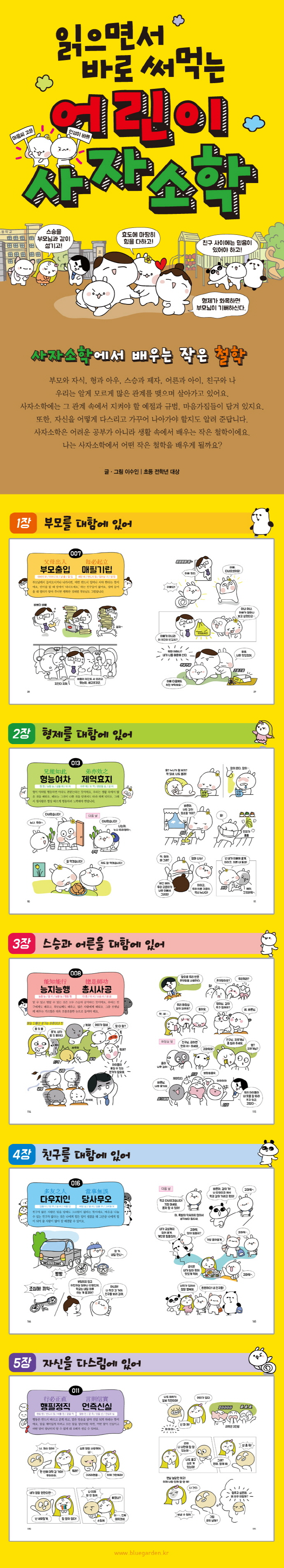 어린이 사자소학(읽으면서 바로 써먹는)(맛있는 공부 24) 도서 상세이미지