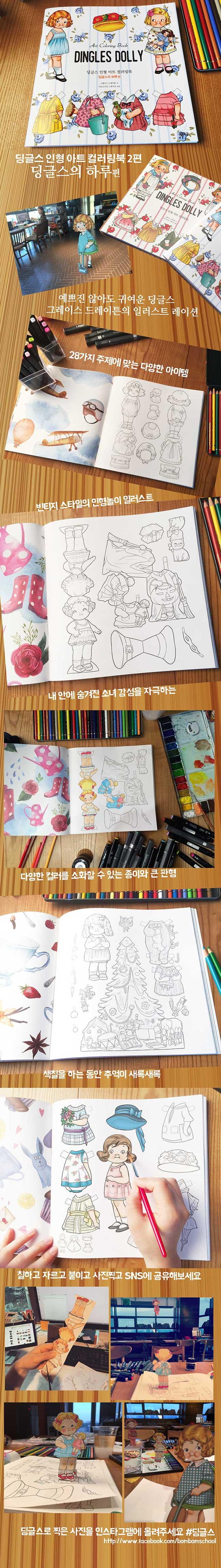 딩글스 인형 아트 컬러링북. 2: 딩글스의 하루 편 도서 상세이미지