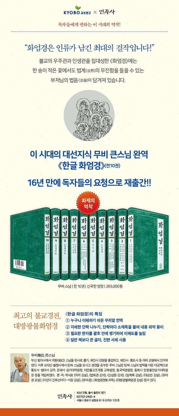 한글 화엄경 세트(양장본 HardCover)(전10권) 도서 상세이미지
