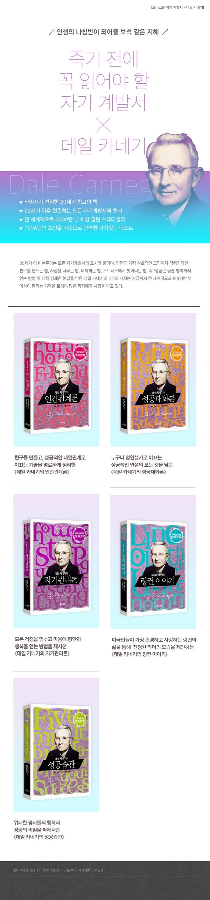 데일 카네기 시리즈 세트(전5권) 도서 상세이미지