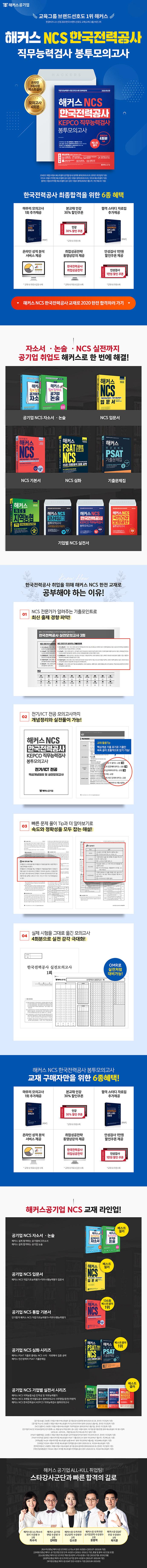 NCS 한국전력공사 KEPCO 직무능력검사 봉투모의고사(2020)(해커스) 도서 상세이미지