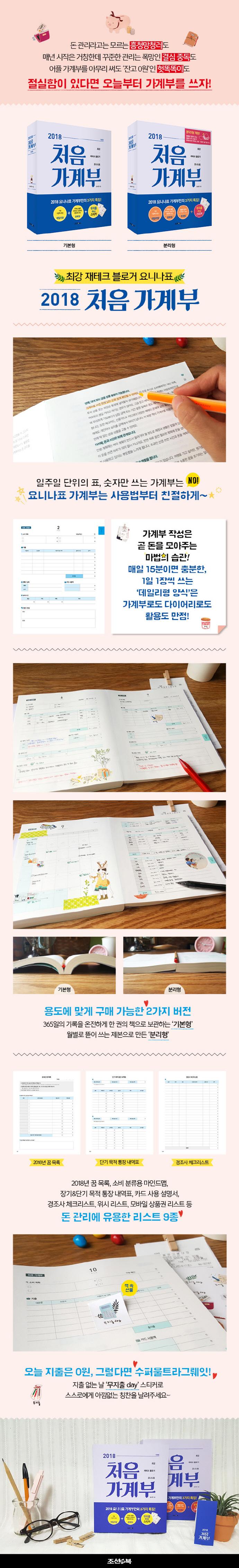 처음 가계부(2018)(기본형) 도서 상세이미지