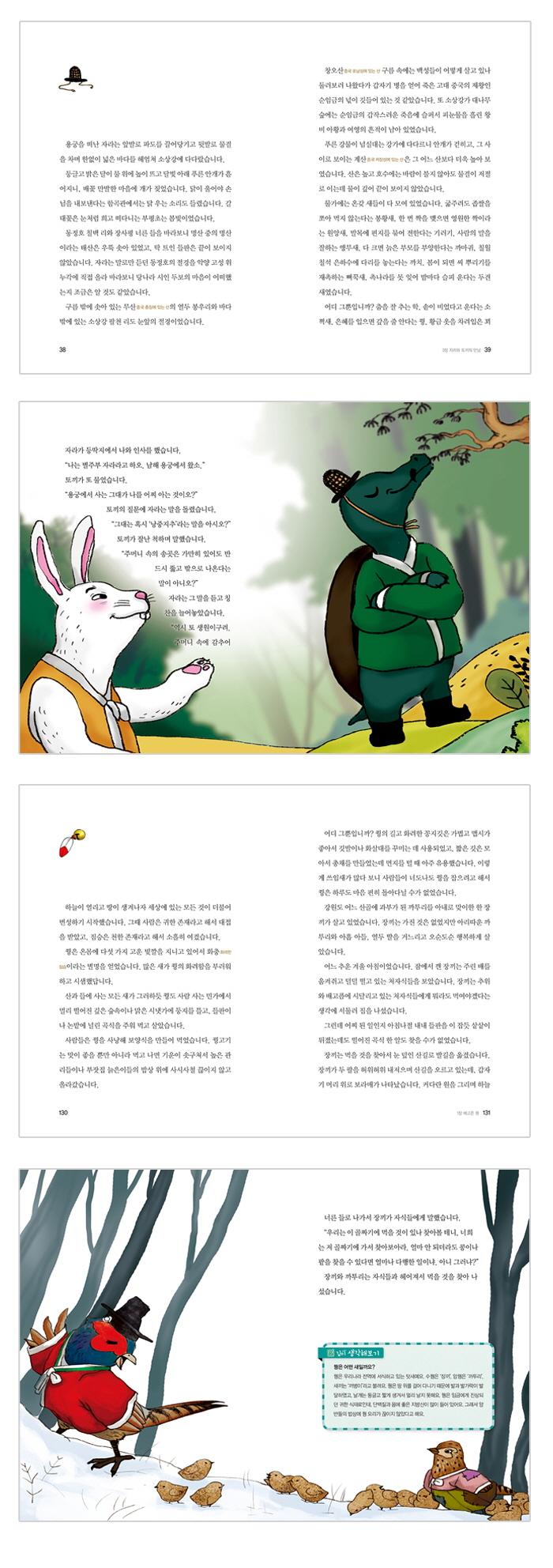 처음 만나는 토끼전 장끼전(처음 만나는 초등 고전 시리즈 19) 도서 상세이미지