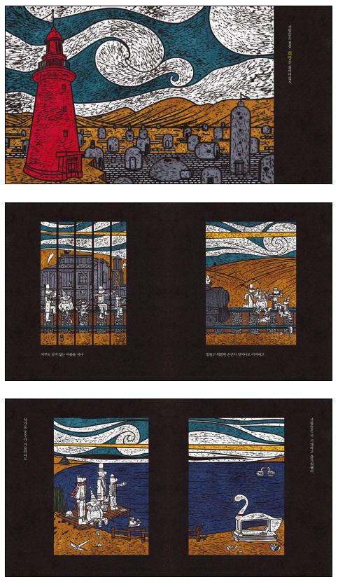 빨간 등대(눈높이아동문학상 22)(양장본 HardCover) 도서 상세이미지