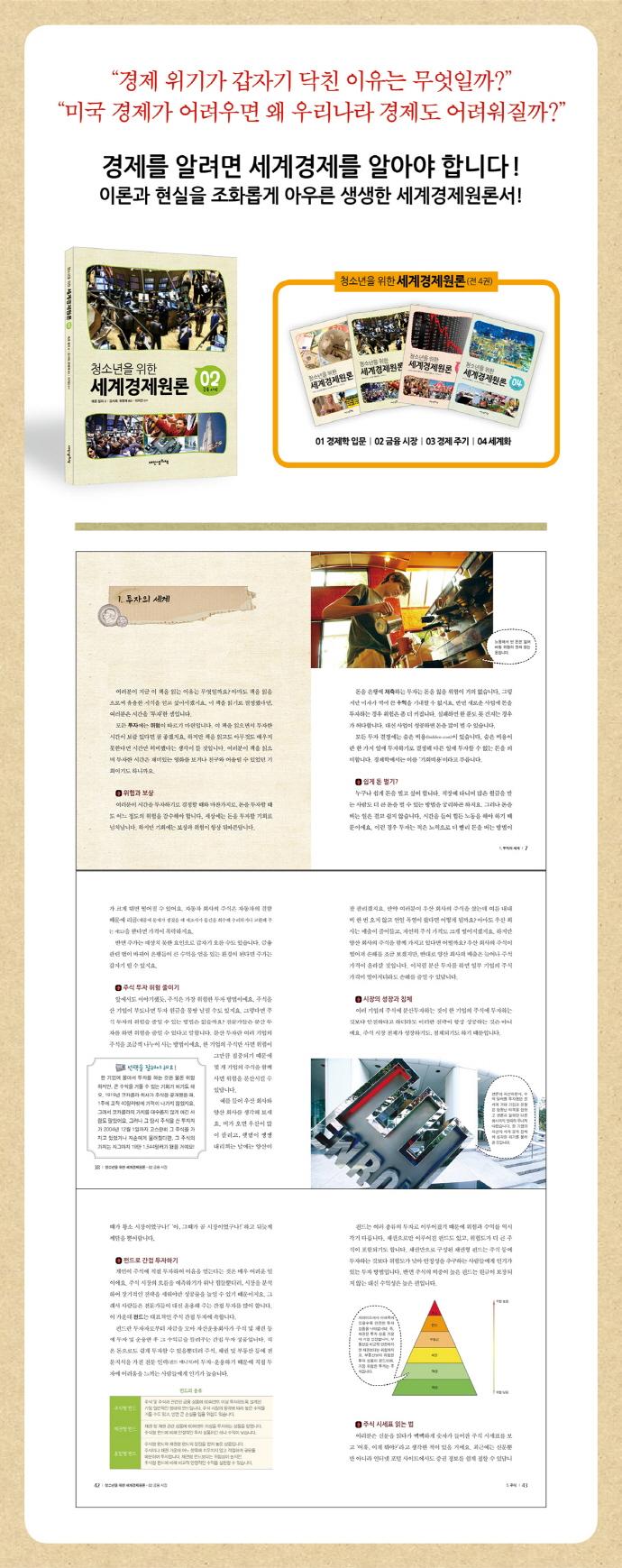 세계경제원론. 2: 금융 시장(청소년을 위한)(양장본 HardCover) 도서 상세이미지