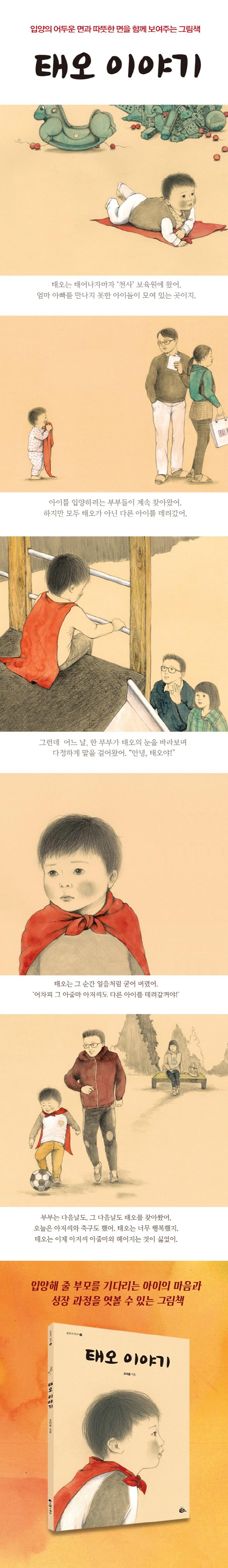 태오 이야기(모두가 친구 36)(양장본 HardCover) 도서 상세이미지