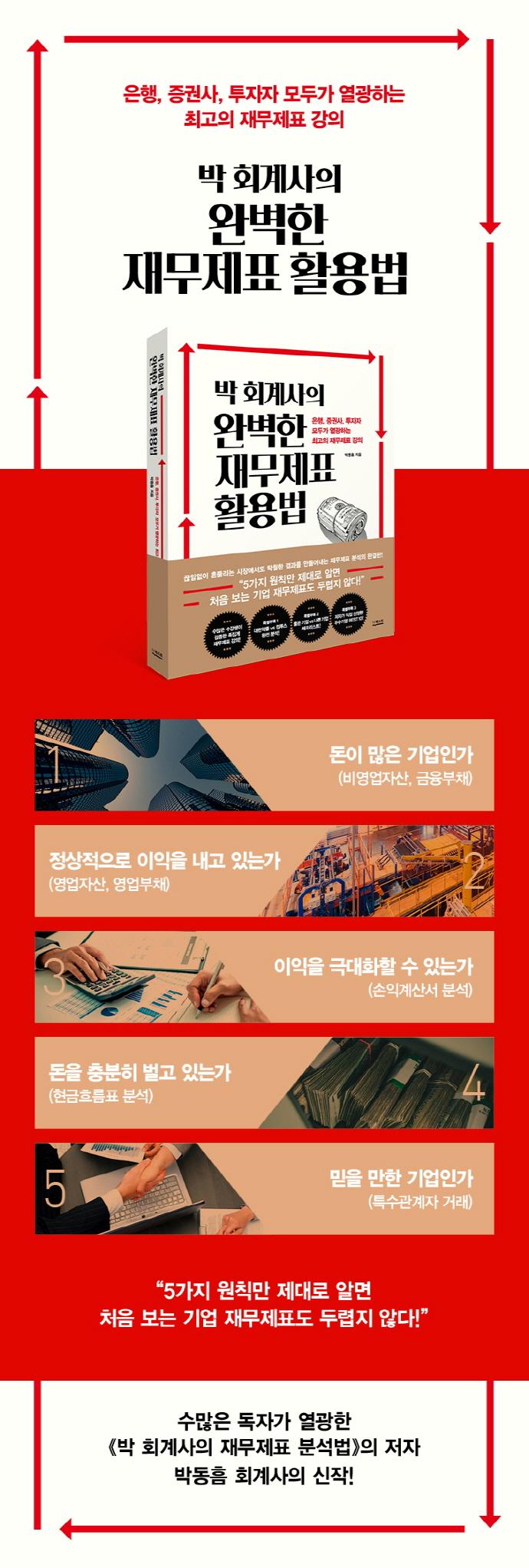 박 회계사의 완벽한 재무제표 도서 상세이미지