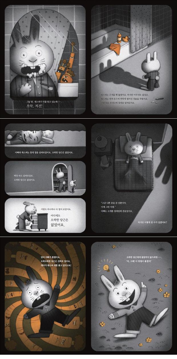 오싹오싹 당근(베스트 세계 걸작 그림책)(양장본 HardCover) 도서 상세이미지