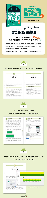 하루 만에 배우는 안드로이드 앱 만들기(2판) 도서 상세이미지