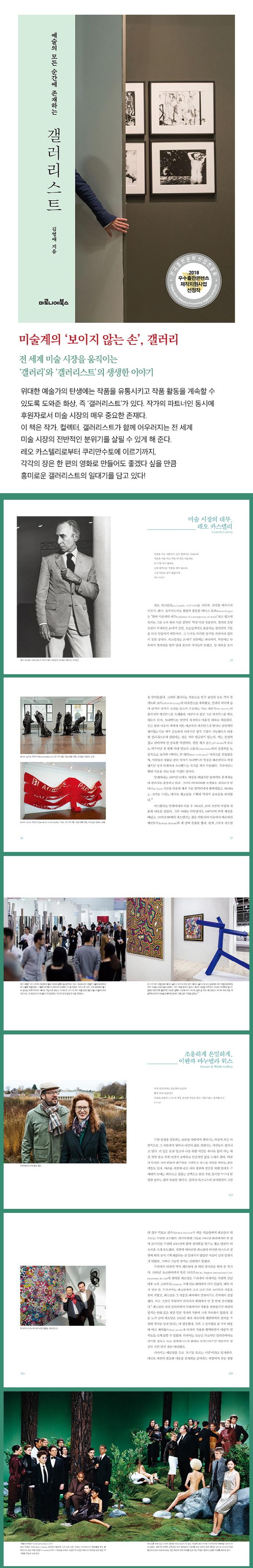 갤러리스트(예술의 모든 순간에 존재하는) 도서 상세이미지