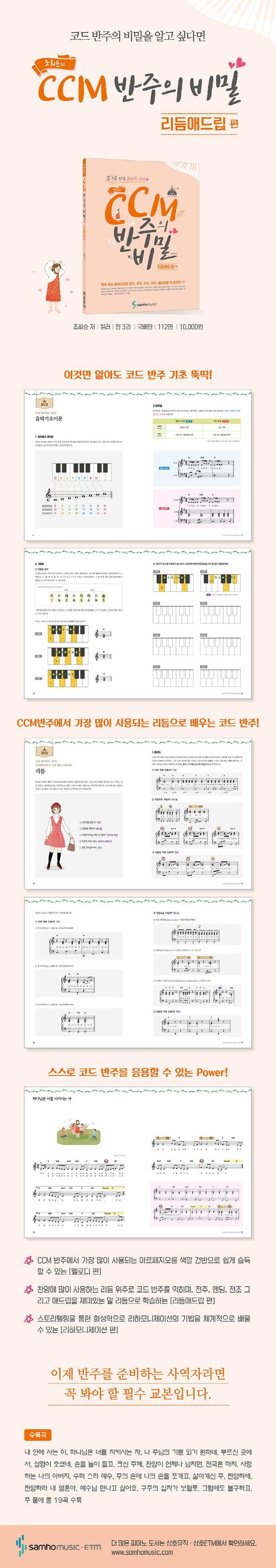 CCM 반주의 비밀: 리듬애드립 편(조희순의) 도서 상세이미지