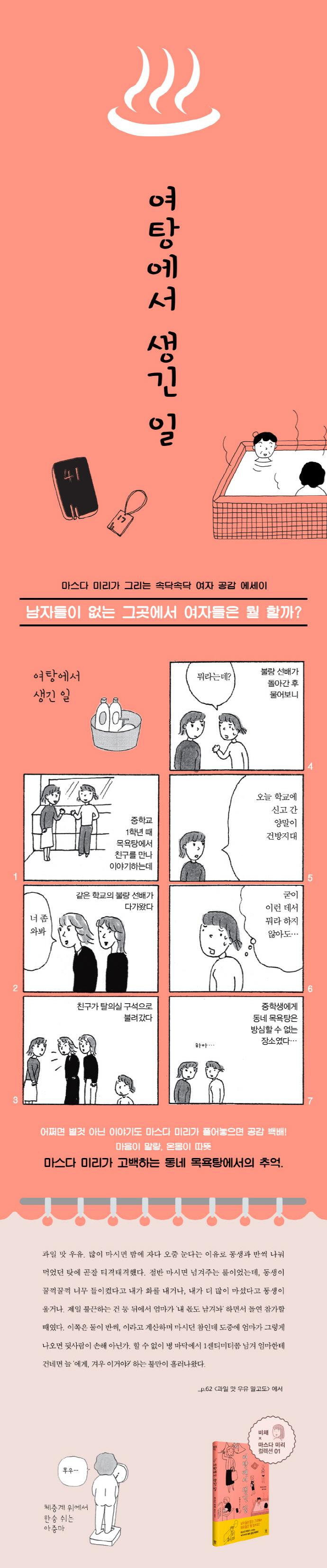 여탕에서 생긴 일(비채×마스다 미리 컬렉션 1) 도서 상세이미지