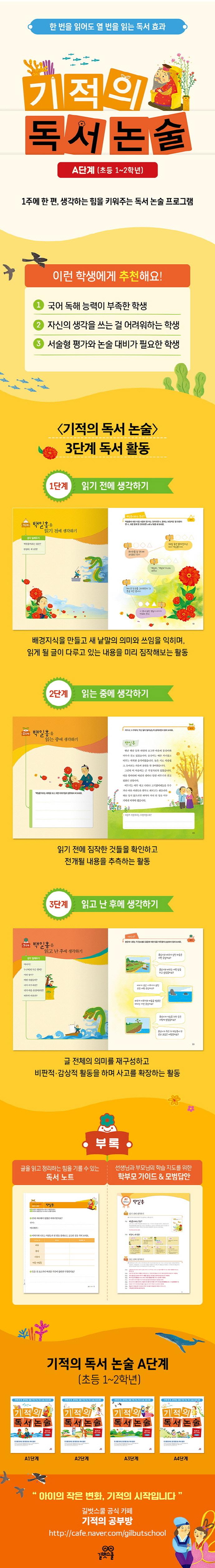 기적의 독서논술 A1-A4단계 세트(전4권) 도서 상세이미지