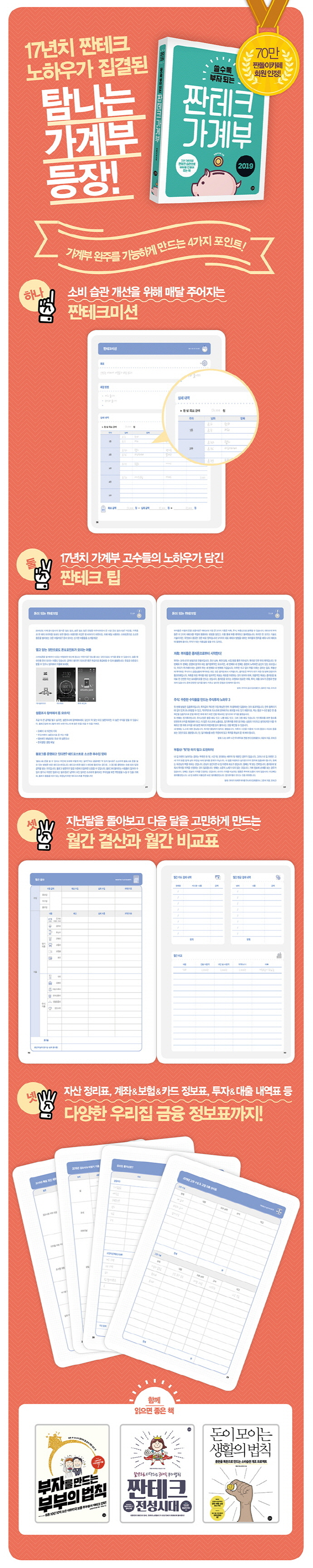짠테크 가계부(2019)(쓸수록 부자 되는) 도서 상세이미지