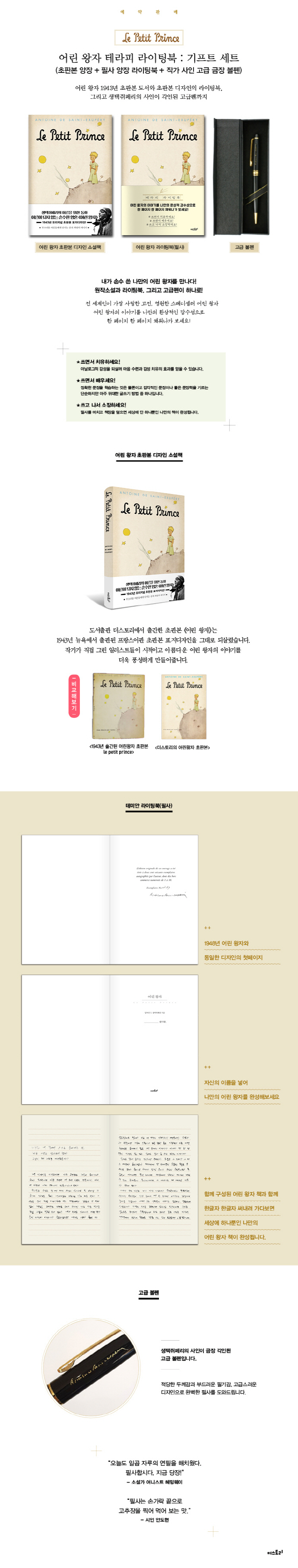 어린왕자 테라피 라이팅북 기프트세트(양장본 HardCover)(전2권) 도서 상세이미지