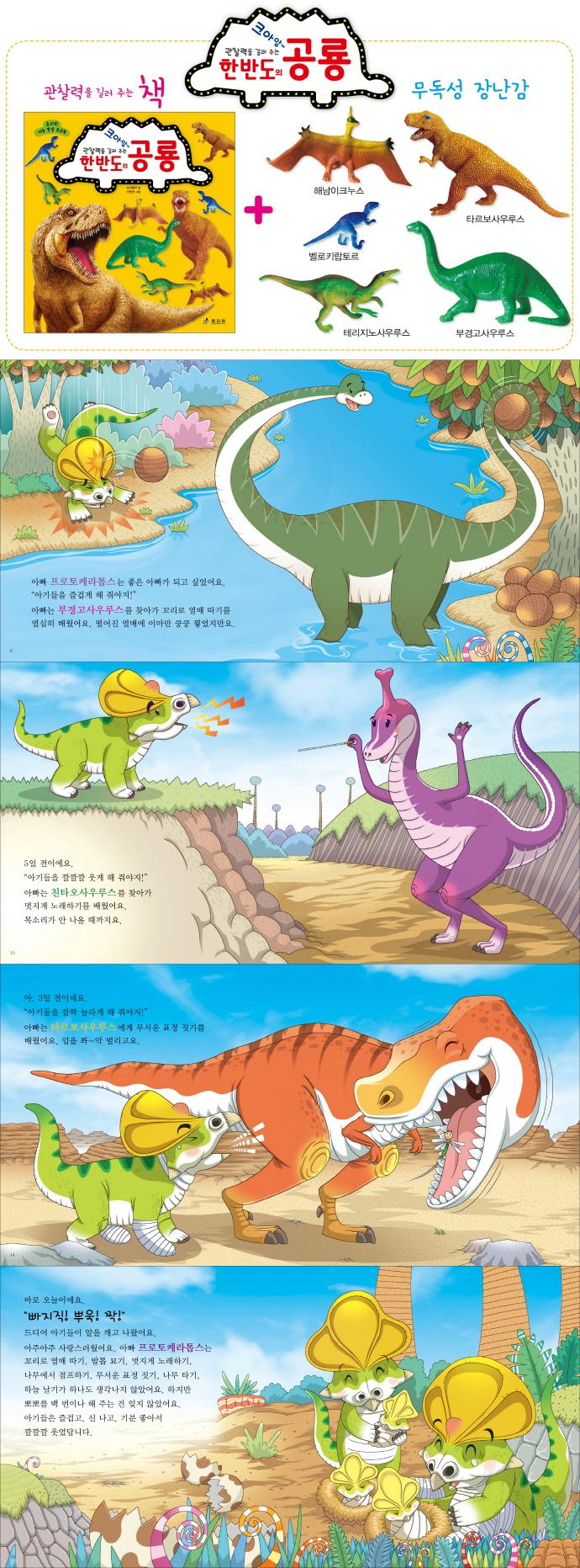 크아앙 한반도의 공룡(관찰력을 길러주는)(효리원 지능 발달 토이북) 도서 상세이미지