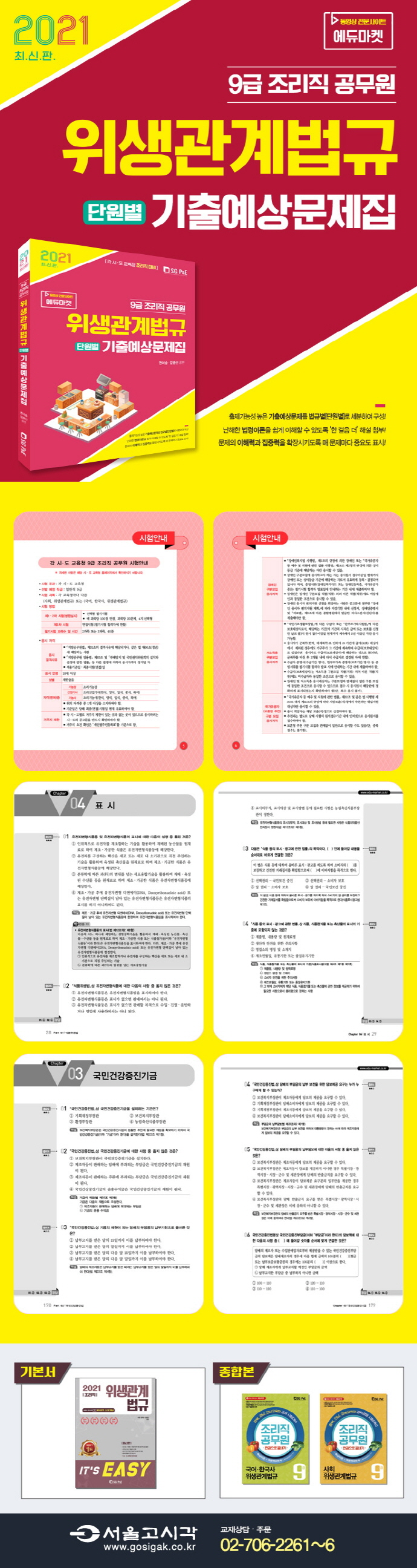 위생관계법규 단원별 기출예상문제집(9급 조리직 공무원)(2021) 도서 상세이미지