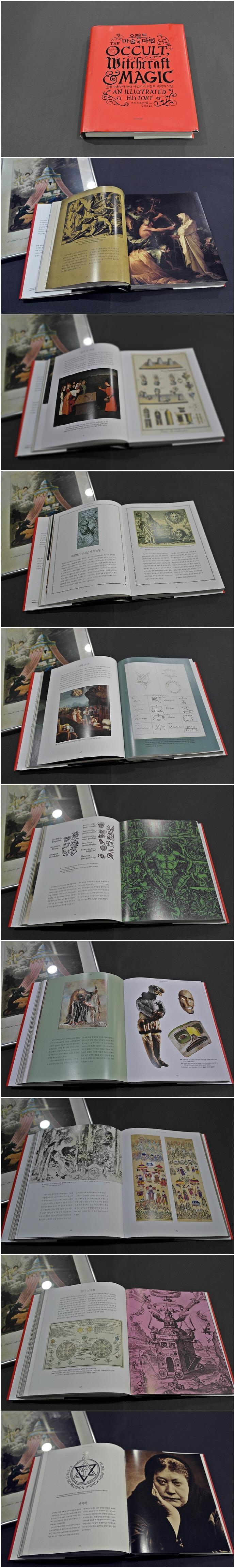 오컬트, 마술과 마법(양장본 HardCover) 도서 상세이미지