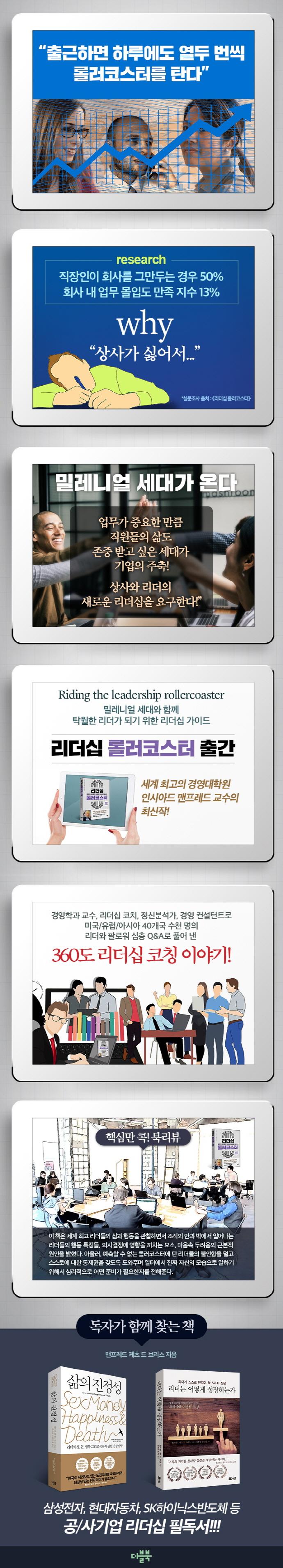 리더십 롤러코스터 도서 상세이미지