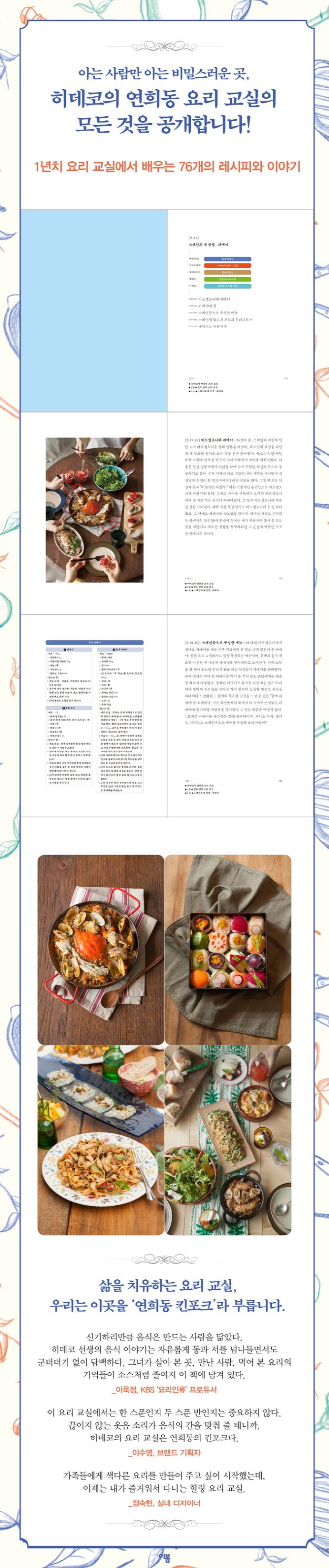 히데코의 연희동 요리 교실(양장본 HardCover) 도서 상세이미지