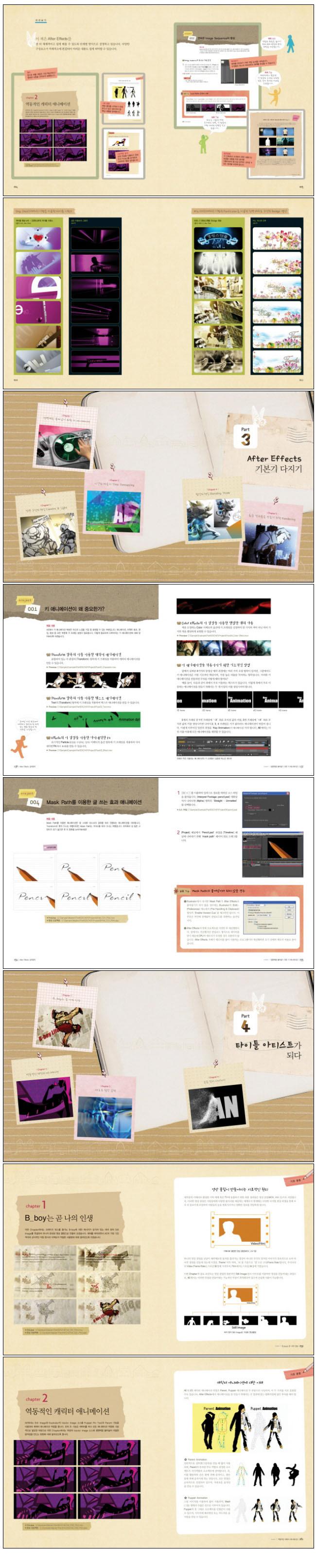애프터이펙트 CS3 CS4 길라잡이(CD1장포함) 도서 상세이미지