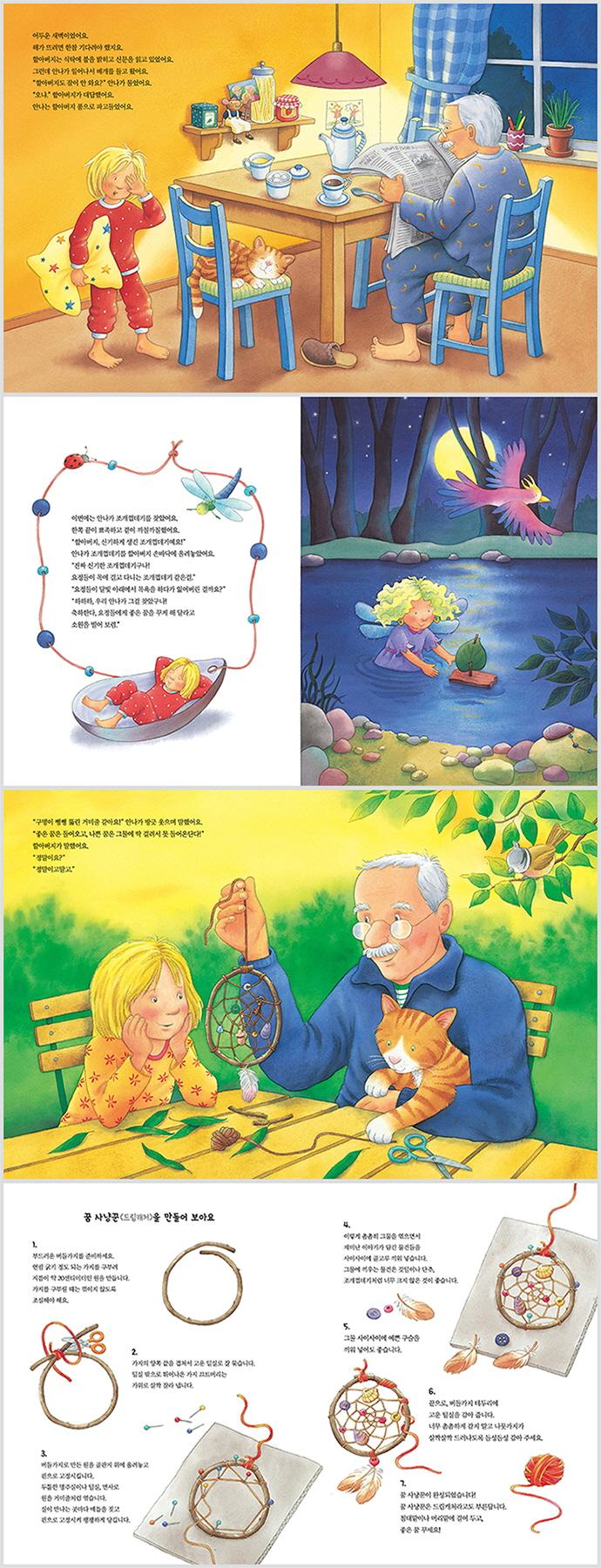 좋은 꿈을 꾸고 싶어(떡잎그림책 8)(양장본 HardCover) 도서 상세이미지