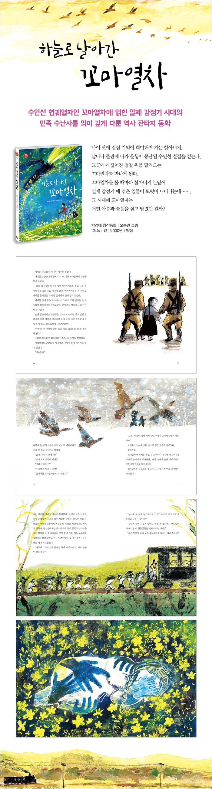 하늘로 날아간 꼬마열차(별숲 가족 동화 8) 도서 상세이미지