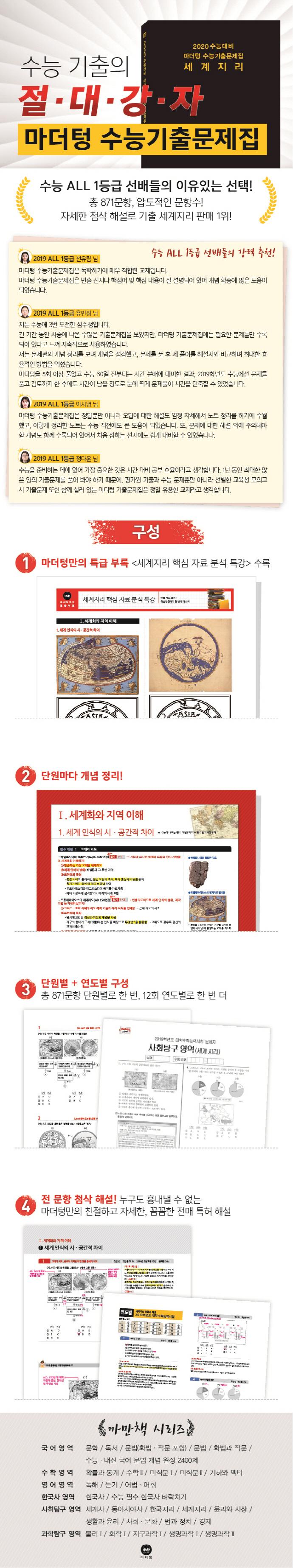 고등 세계지리 수능기출문제집(2019)(마더텅) 도서 상세이미지