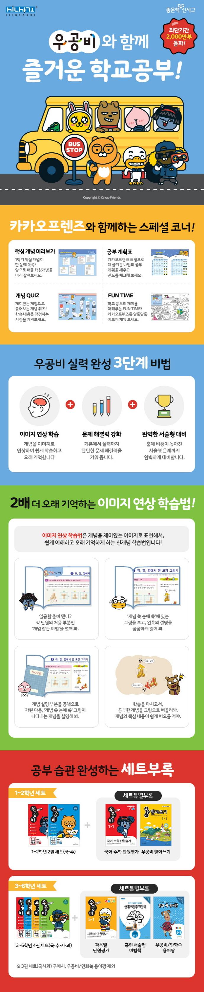 초등 국사과 4-1 세트(2018)(우공비)(전3권) 도서 상세이미지