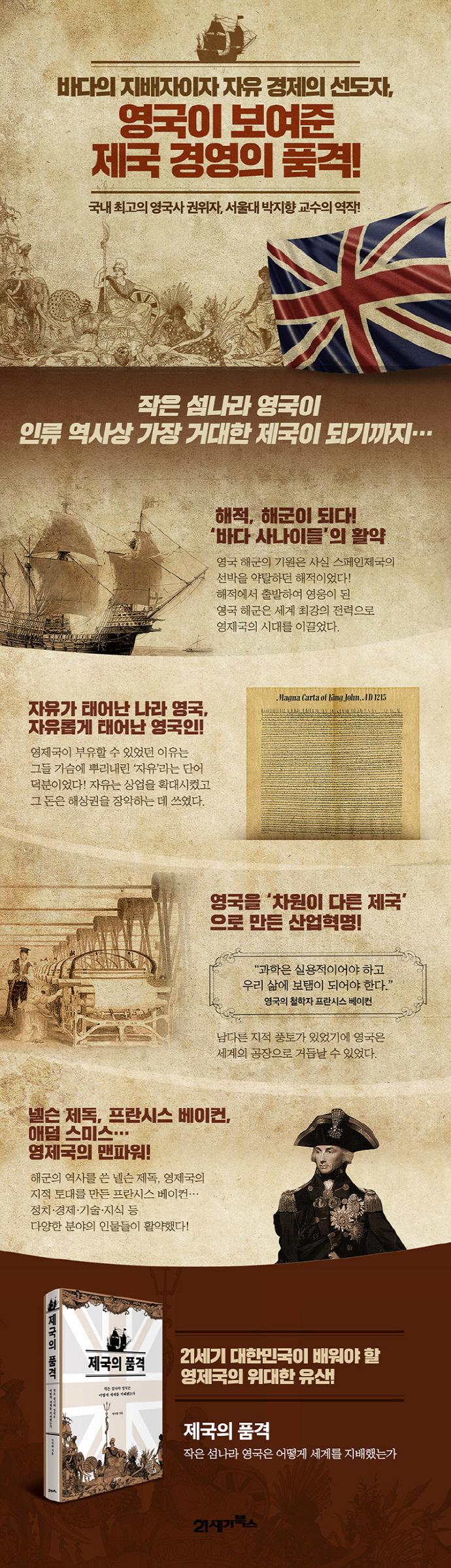 제국의 품격(양장본 HardCover) 도서 상세이미지