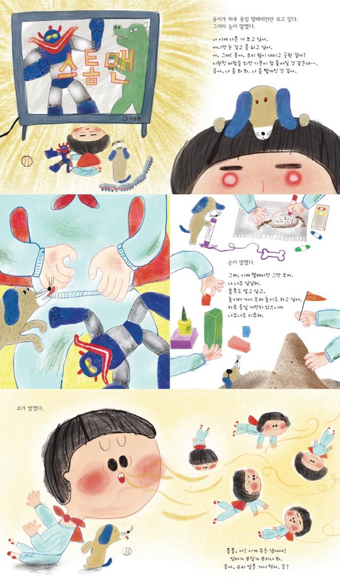 텔레비전책(춤추는 카멜레온)(양장본 HardCover) 도서 상세이미지