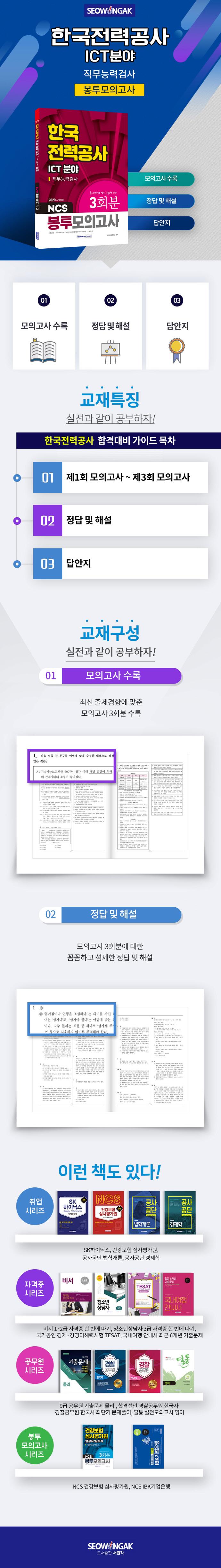 한국전력공사 ICT분야 직무능력검사 봉투모의고사 3회분(2020)(NCS) 도서 상세이미지