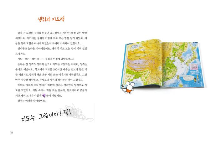 지도 요리조리 뜯어보기(사회정복 대작전)(양장본 HardCover) 도서 상세이미지