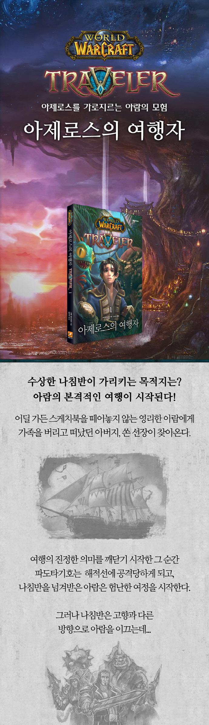 월드 오브 워크래프트: 아제로스의 여행자. 1 도서 상세이미지