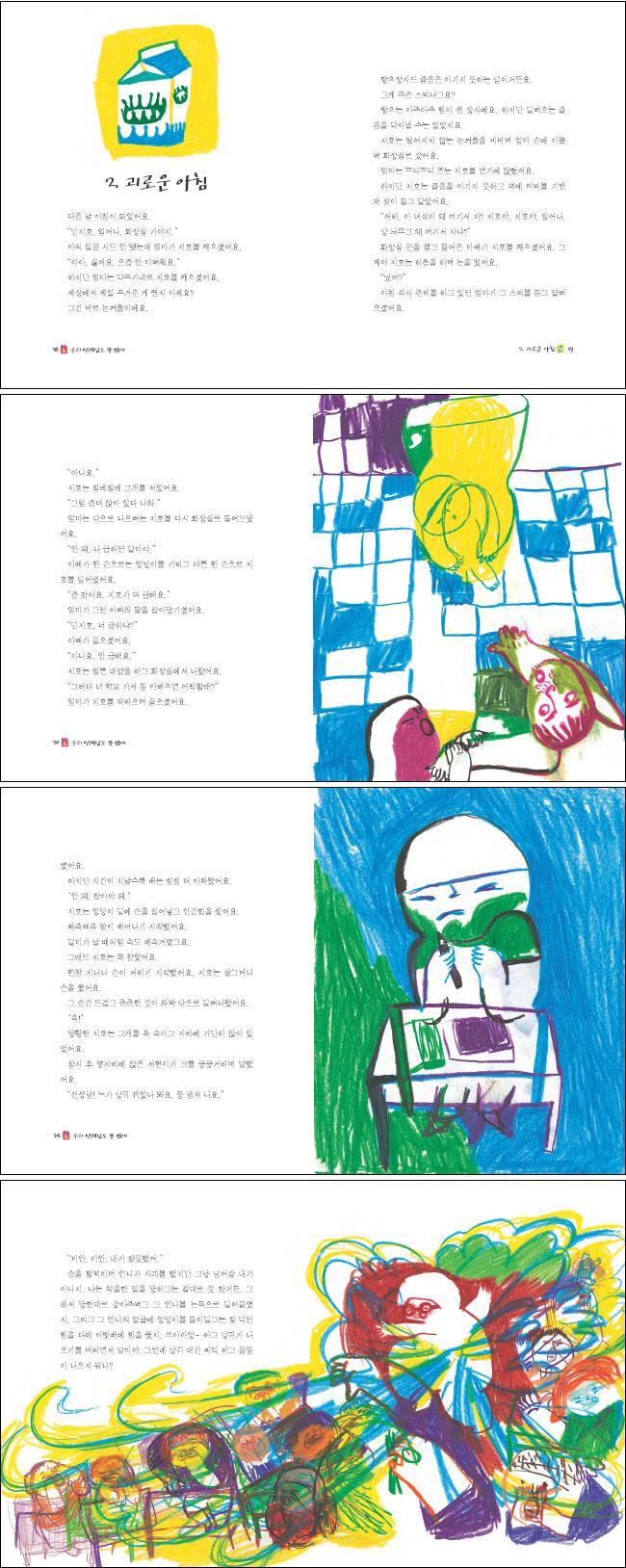우리 선생님도 똥 쌌대(아이앤북 인성동화 5) 도서 상세이미지