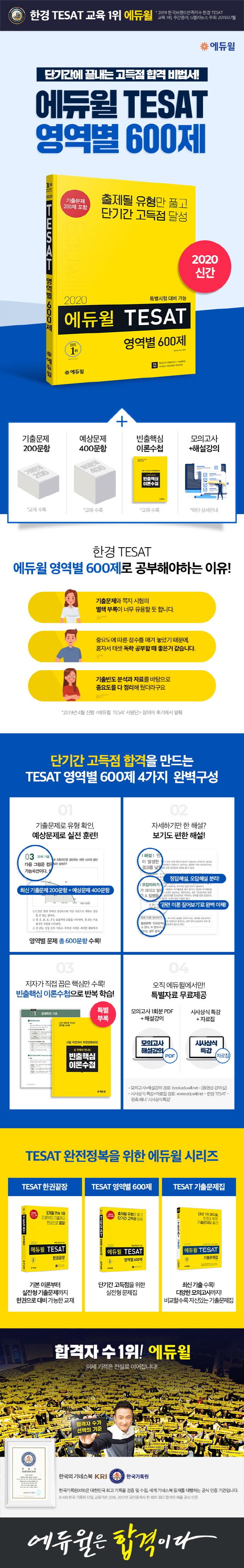 테샛(TESAT) 영역별 600제(2020)(에듀윌) 도서 상세이미지