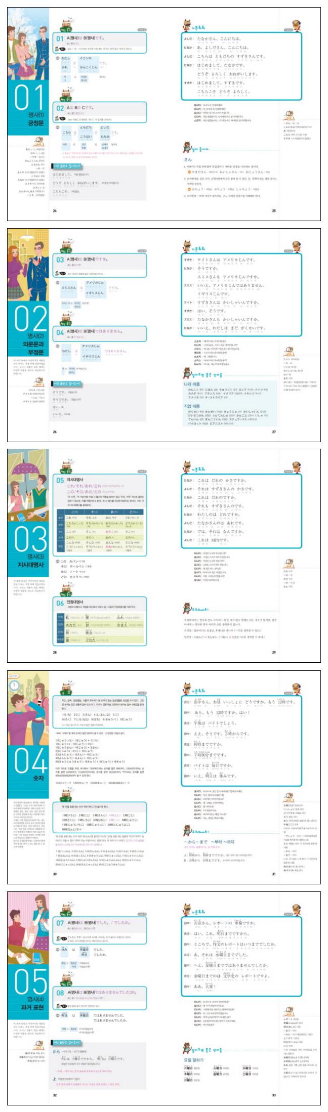 다시 시작하는 일본어 첫걸음(CD1장, 핸드북1권포함) 도서 상세이미지