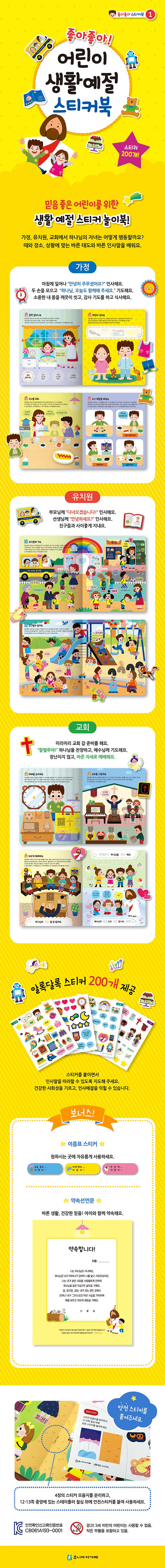 어린이 생활예절 스티커북(좋아좋아!)(좋아좋아 스티커북 1) 도서 상세이미지