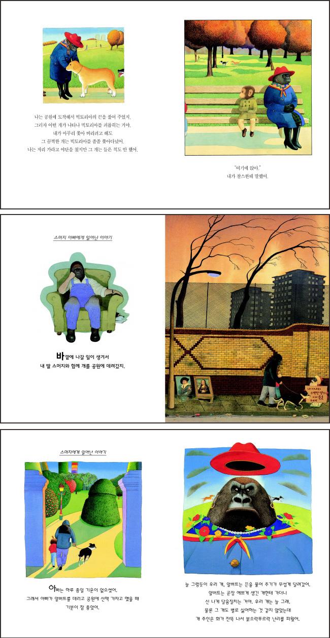 공원에서 일어난 이야기(개정판)(곧은나무 그림책 42)(양장본 HardCover) 도서 상세이미지