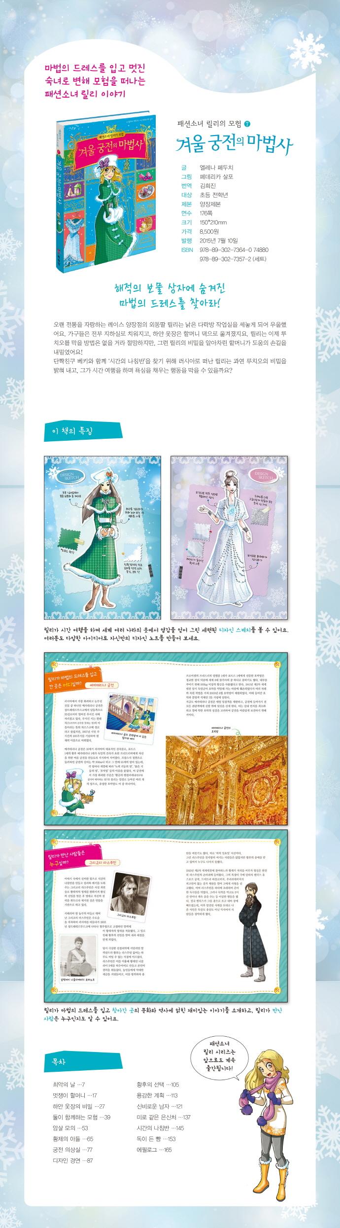 패션소녀 릴리의 모험. 7: 겨울 궁전의 마법사(양장본 HardCover) 도서 상세이미지