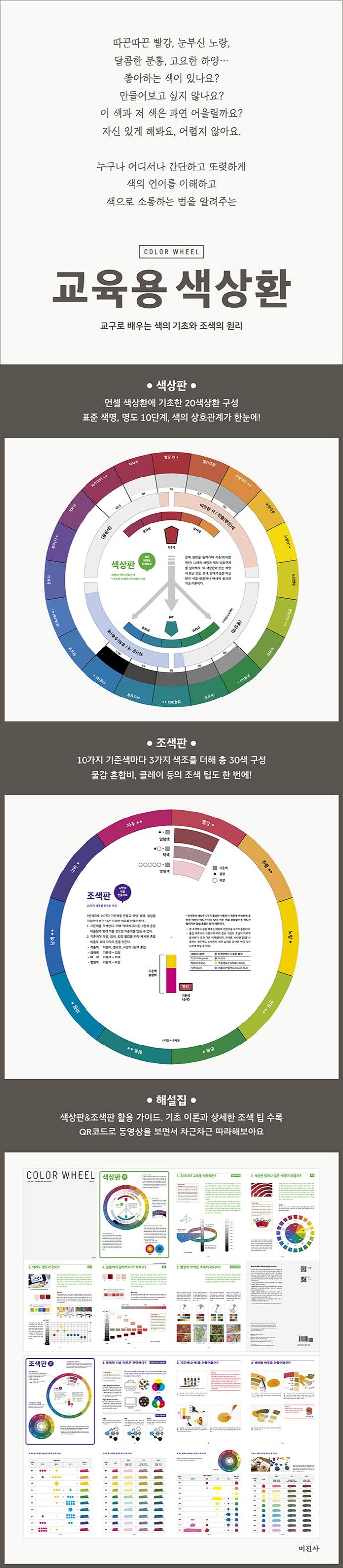 Color Wheel: 교육용 색상환 도서 상세이미지