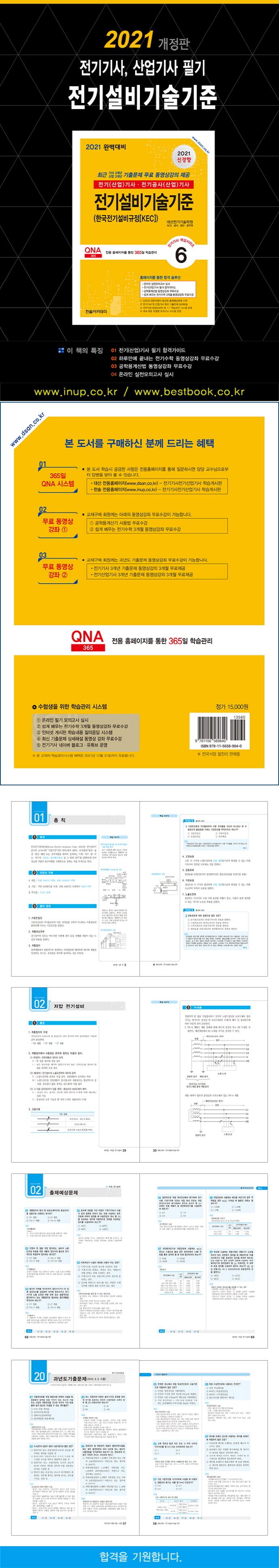 전기설비기술기준(한국전기설비규정KEC)(2021)(7판)(전기기사핵심시리즈 6) 도서 상세이미지