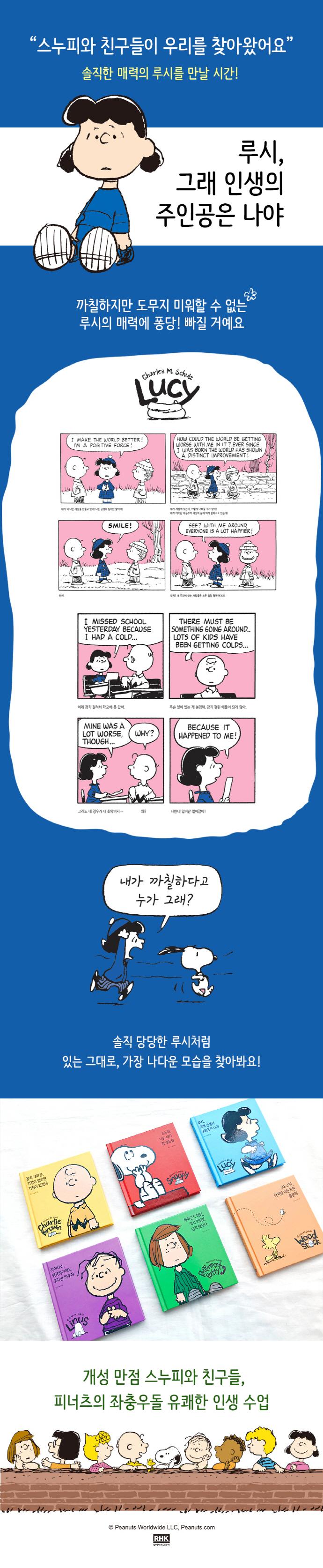 루시, 그래 인생의 주인공은 나야(Peanuts(피너츠))(양장본 HardCover) 도서 상세이미지