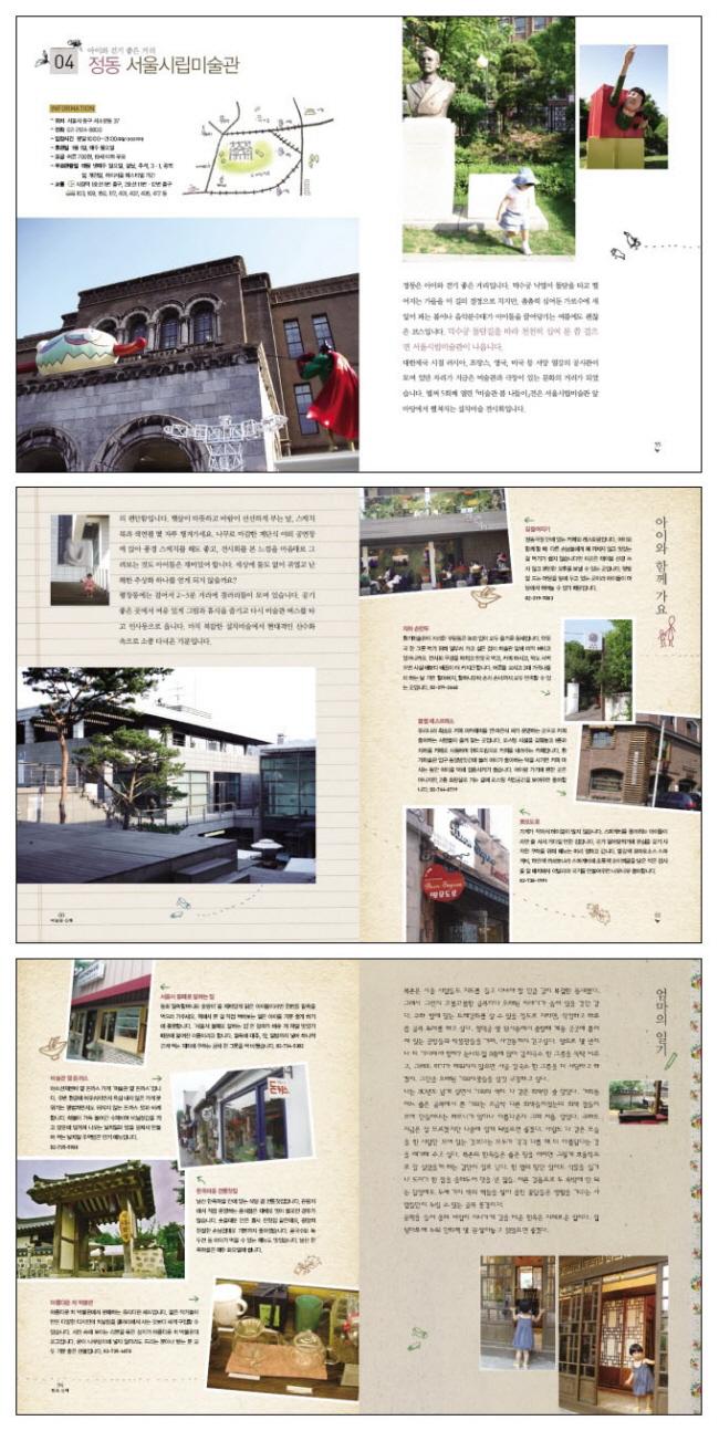 엄마와 아이의 서울산책(살림로하스 시리즈 11) 도서 상세이미지