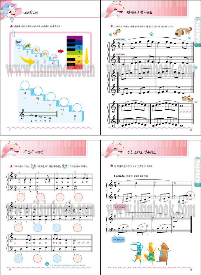 분홍돌고래 뽀뚜의 마법 피아노. 4(New Global) 도서 상세이미지