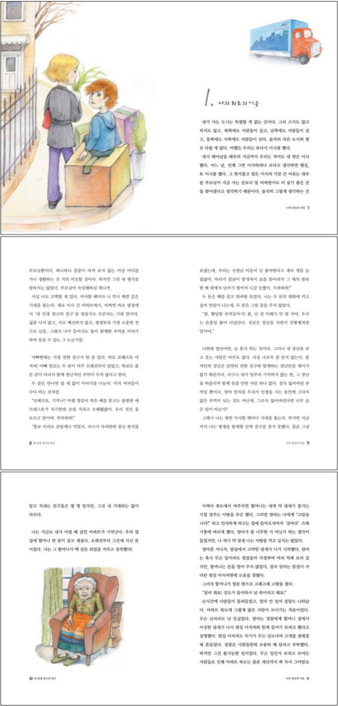 내 인생 최고의 친구(어린이문학상 수상작 시리즈 5) 도서 상세이미지