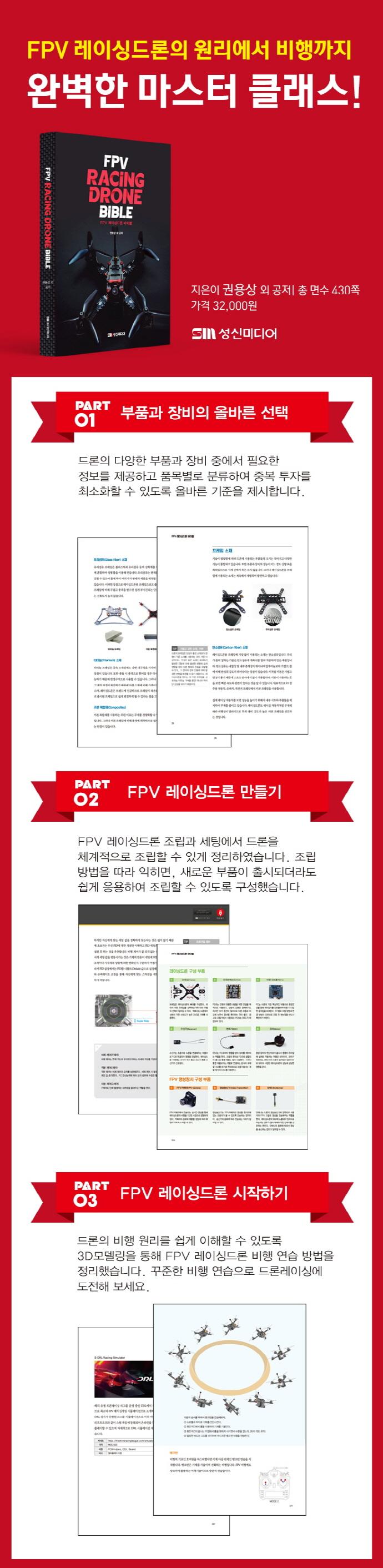 FPV 레이싱드론 바이블 도서 상세이미지
